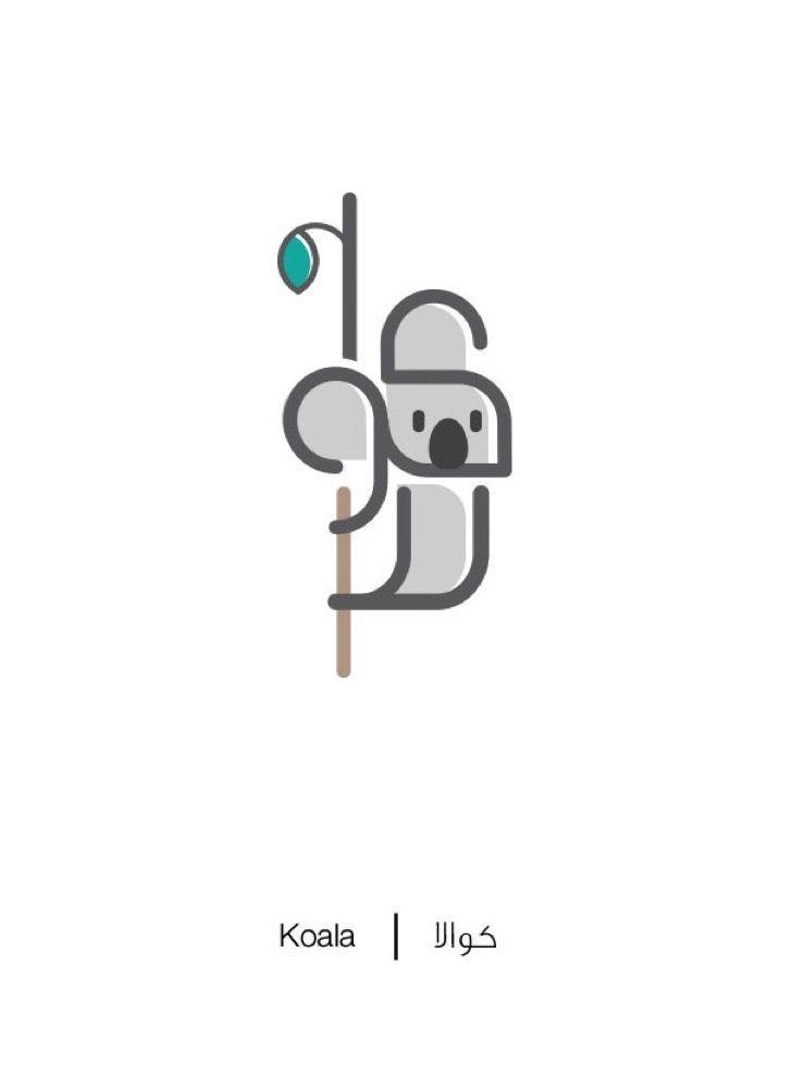 Este artista representó 25 palabras en árabe que lucen igual a su significado