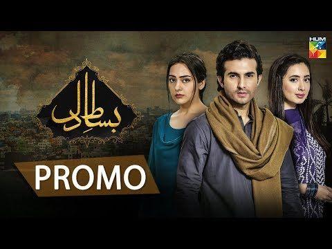Bisaat e Dil   Promo 1   HUM TV   Drama   paktalktv in 2019