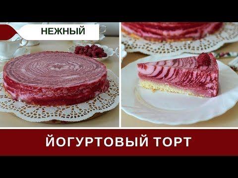 Йогуртовый Торт С Бисквитом И Малиной - YouTube