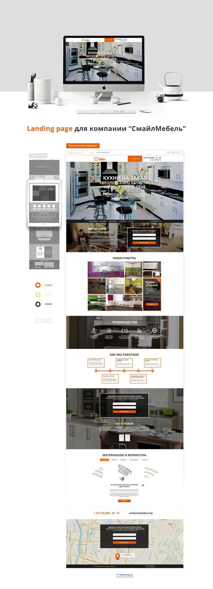Ознакомьтесь с этим проектом @Behance: «Landing Page - Kitchen» https://www.behance.net/gallery/49496713/Landing-Page-Kitchen