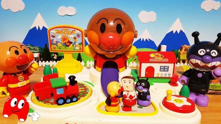 アンパンマン ちびっ子ランド!SLマンしょくぱんまん 公園の滑り台 砂場で砂遊び!とっても楽しいね!アニメ&おもちゃ Toy Kids トイキッズ