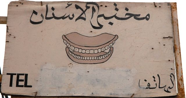 Emergency dental treatment in Morocco.  If their dentistry is as bad as their signage it would bloody need to be an emergency!!!  Photographer not credited