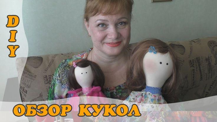 Обзор готовых кукол 2 выпуск