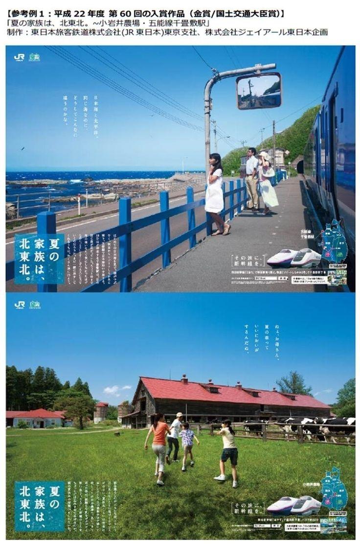 【日本観光振興協会】日本観光ポスターコンクール 日本各地の魅力を伝える観光ポスター52ノミネート作品のオンライン投票キャンペーンを実施|プレスリリース配信サービス【@Press:アットプレス】