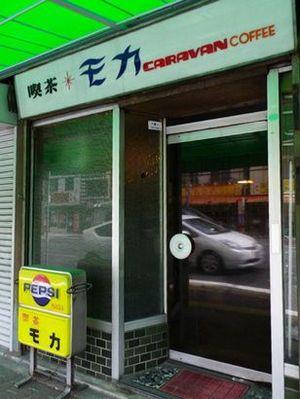 昭和を味わえる、横浜レトロ喫茶まとめ - NAVER まとめ