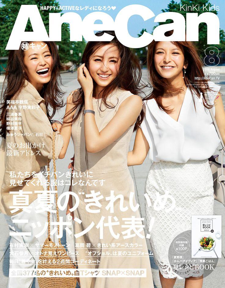 AneCan8月号(2016年7月7日発売)
