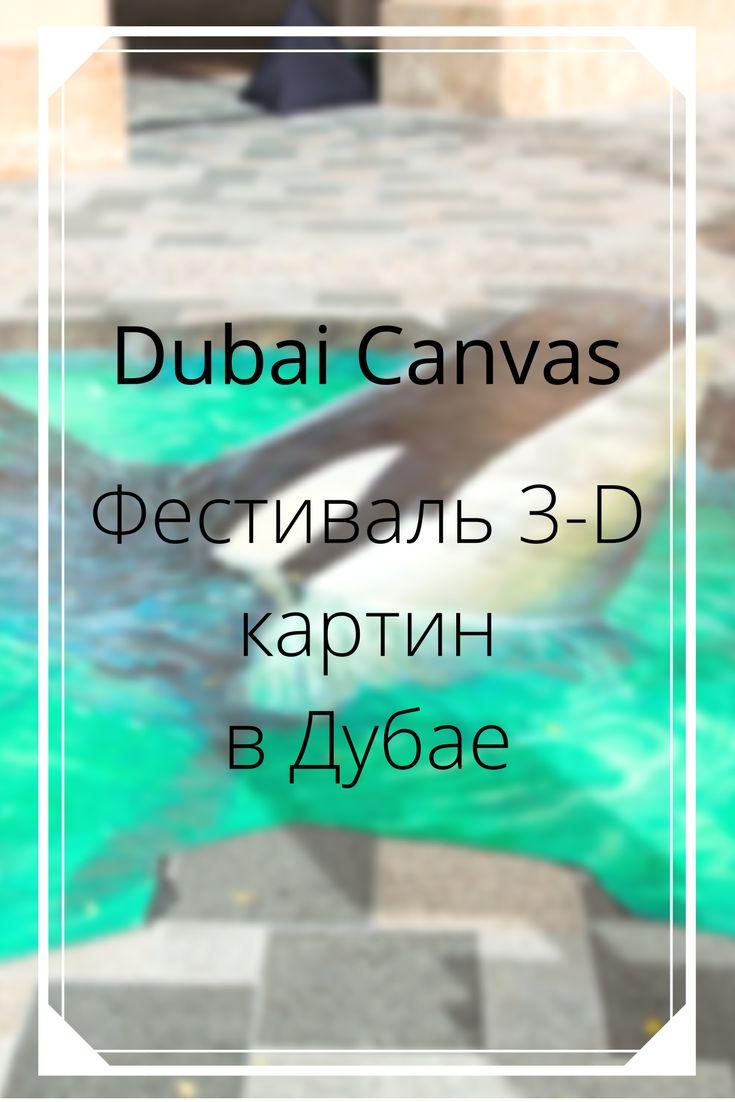 Dubai Canvas. Фестиваль 3-D картин. Граффити. Стрит Арт. Дубай, ОАЭ