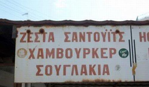 Newsbeast.gr | Ο,ΤΙ ΝΑ 'ΝΑΙ : Επιγραφές όνομα και πράγμα