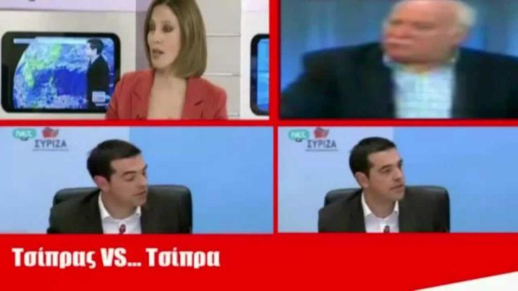 ΣΥΡΙΖΑ: Δες το πριν ψηφίσεις...