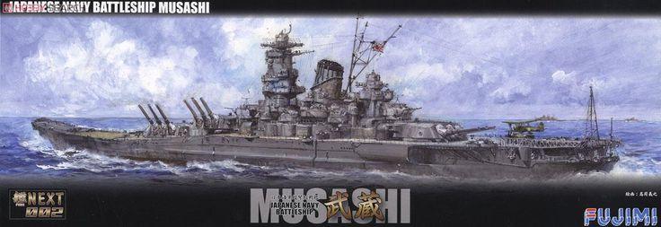 [閉じる] 日本海軍戦艦 武蔵 (プラモデル) パッケージ1