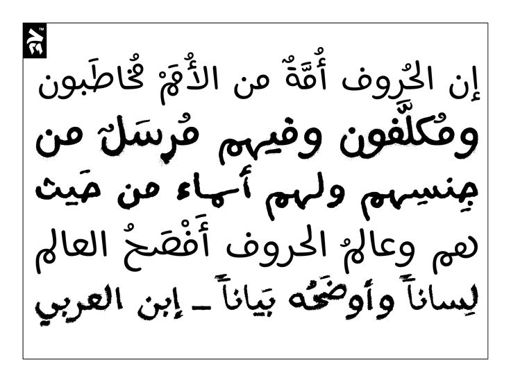 29LT Massira Typeface. Name Meaning: Demonstrate, March Category: Text and Display Type Arabic Style: Ruq'a Weights: Pen, TippEx, Lipstick and Spray. 4 Styles Scripts/Languages: Arabic script covering the Arabic, Persian and Urdu languages.  Features: Arabic Ligatures Number of Glyphs: 470+ Type Designer: Pascal Zoghbi