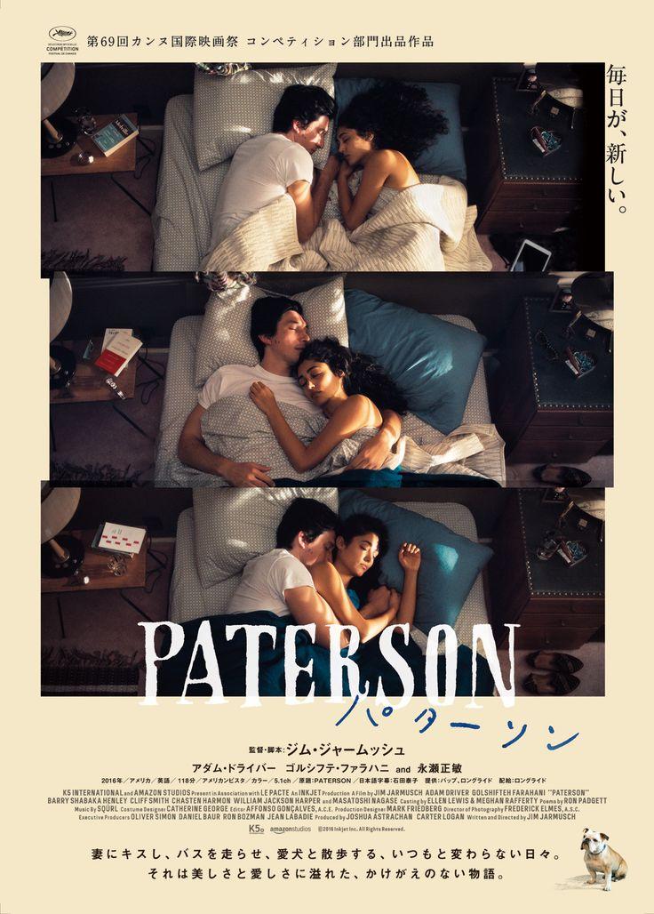 パターソン のレビューやストーリー、予告編をチェック!上映時間やフォトギャラリーも。