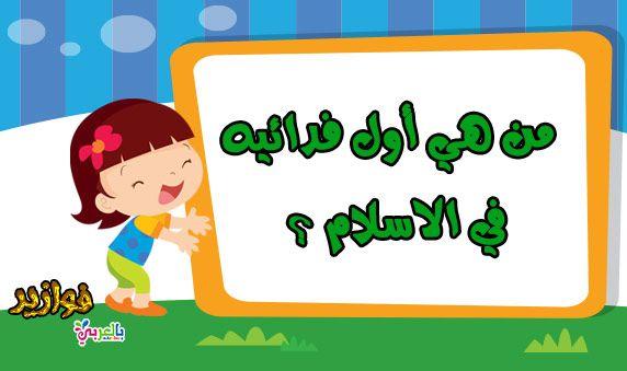 من هي اول فدائيه في الاسلام سؤال وجواب سؤال وجواب بالعربي نتعلم