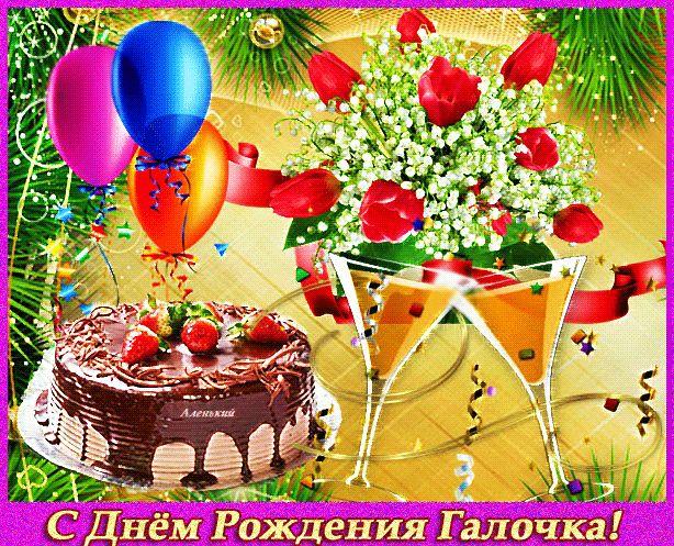 поздравления галочке в день рождения плейкаст вымогает либо секретарь