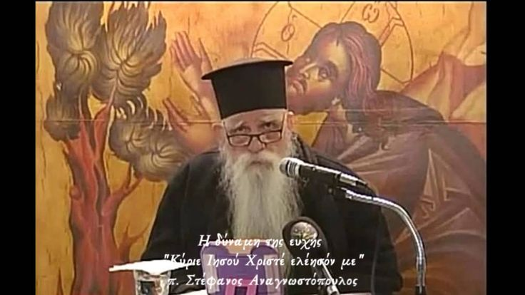 """""""Η δύναμη της ευχής"""" π. Στέφανος Αναγνωστόπουλος"""