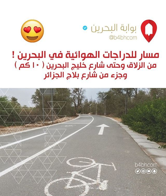 وزارة الأشغال تعمل على إنشاء مسار للدراجات وللمشي على شوارع البحرين منها على شارع الأمير سعود الفيصل بالجفير وتصميم مسار للدراجات والمشي على طول 10 4 كيلوم Field
