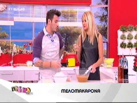 ΠΡΩΙΝΟ mou - ΜΕΛΟΜΑΚΑΡΟΝΑ ΑΠΟ ΤΟΝ ΑΚΗ - YouTube