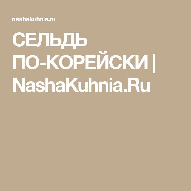 СЕЛЬДЬ ПО-КОРЕЙСКИ   NashaKuhnia.Ru