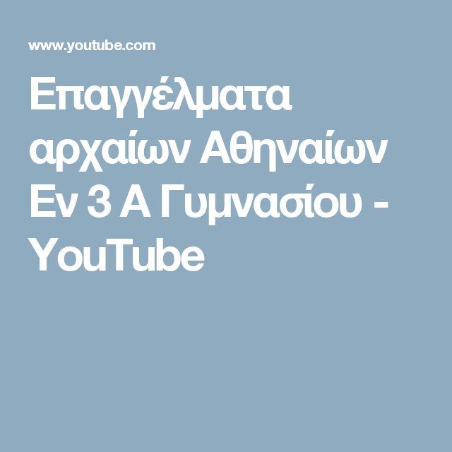Επαγγέλματα αρχαίων Αθηναίων Εν 3 Α Γυμνασίου - YouTube