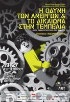 Κρατικό Θέατρο Βορείου Ελλάδος - Παραστάσεις