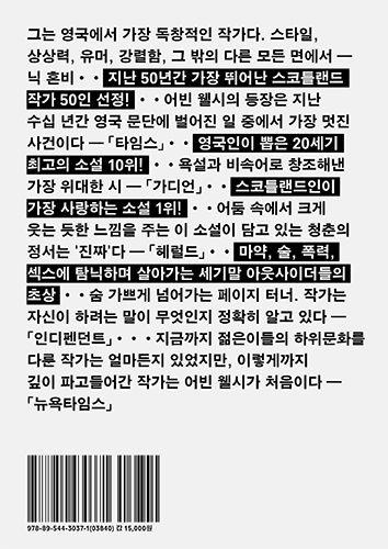 트레인스포팅/client dansum/design kim hyung-jin/illustration kim hyung-jin/2014. 3/book cover 145 x 205 mm