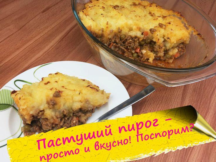 Пастуший пирог - картофельная запеканка с мясом (Shepherd's pie)
