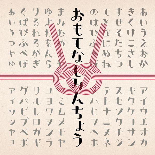 フリーフォントおもてなし明朝http://www.flopdesign.com/font4/omotenashimincho.html