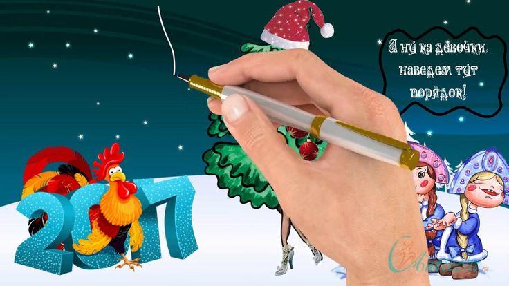 Скоро Новый Год! С Наступающим Новым Годом Огненного Петуха! Пусть все Ваши желания исполнятся! https://www.youtube.com/watch?v=qOFHE9AcizA Ставьте лайк, плиз!