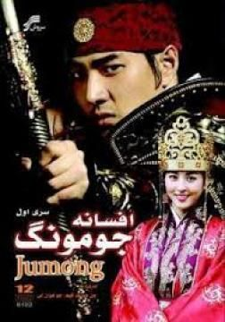 Afsaneye Jumong part 77