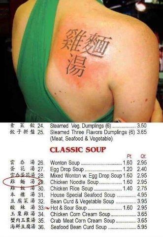Best Bad Tattoos Images On Pinterest Autumn Leaves Body - 24 funniest tattoo fails