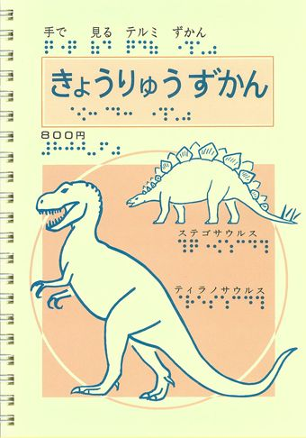 Introduction of Terumi dinosaur picture book