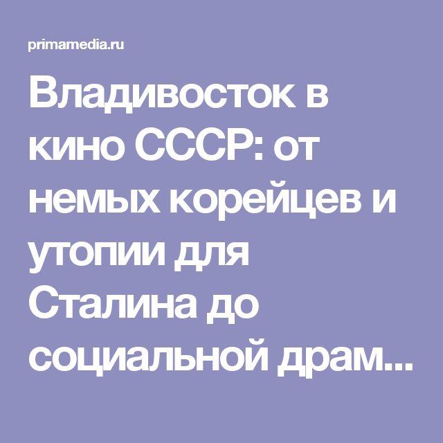 Владивосток в кино СССР: от немых корейцев и утопии для Сталина до социальной драмы 90-х - PrimaMedia