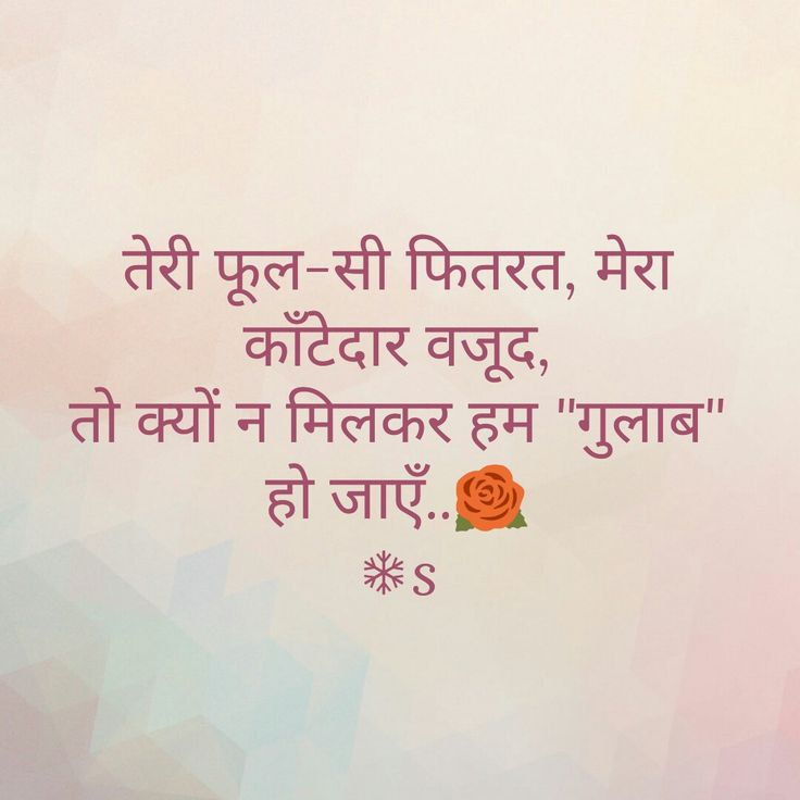 Love Quotes About Life: 1000+ Hindi Love Quotes On Pinterest