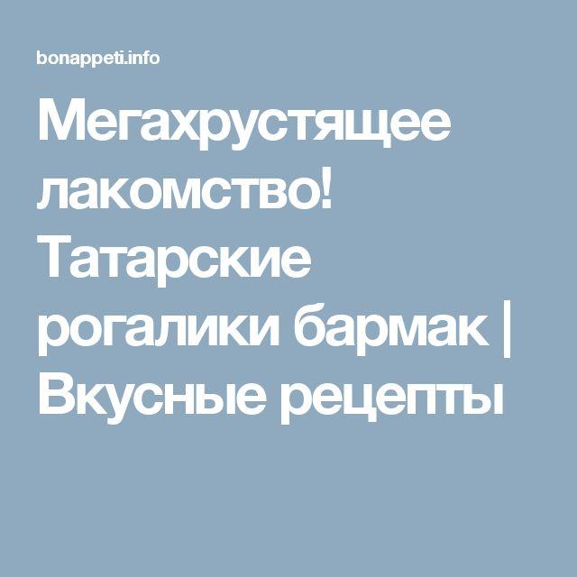 Мегахрустящее лакомство! Татарские рогалики бармак   Вкусные рецепты