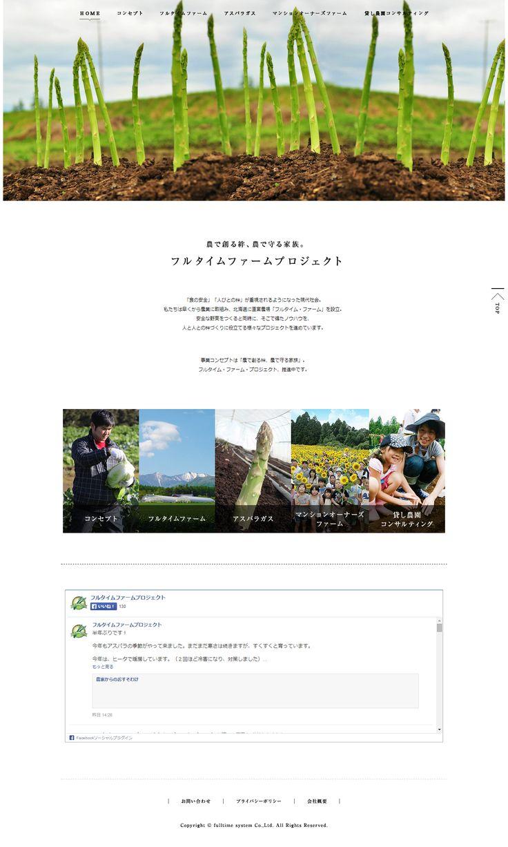 http://fulltime-farm.co.jp/
