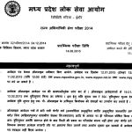 MP State Engineering Services Examination 2014 Published by Admin on December 30, 2014   8 Responses