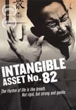 Intangible Asset #82 [DVD] [English] [2009], KNFDVD34