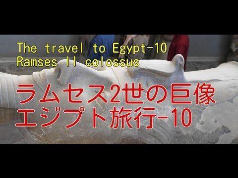 無料動画をyoutube に投稿しました。  ラムセス2世の巨像(2017年 エジプトの旅10) https://youtu.be/b2n3Ktbm_Fo