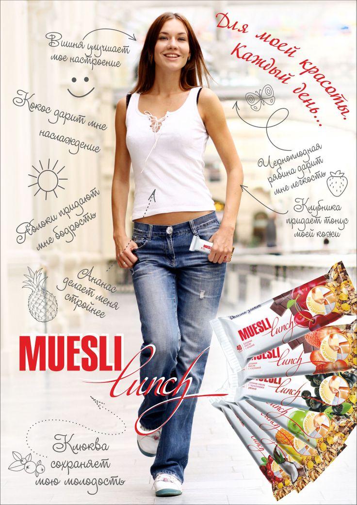 Батончики мюсли «Muesli lunch» - #muesli #food #lunch #health #beauty