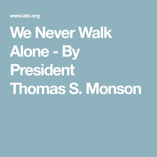 We Never Walk Alone - By President ThomasS. Monson