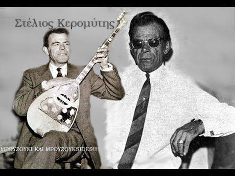 Στέλιος Κερομύτης Ταξίμι Χασάπικο (Οργανικό) Μπουζούκι /  Μπαγλαμά '60