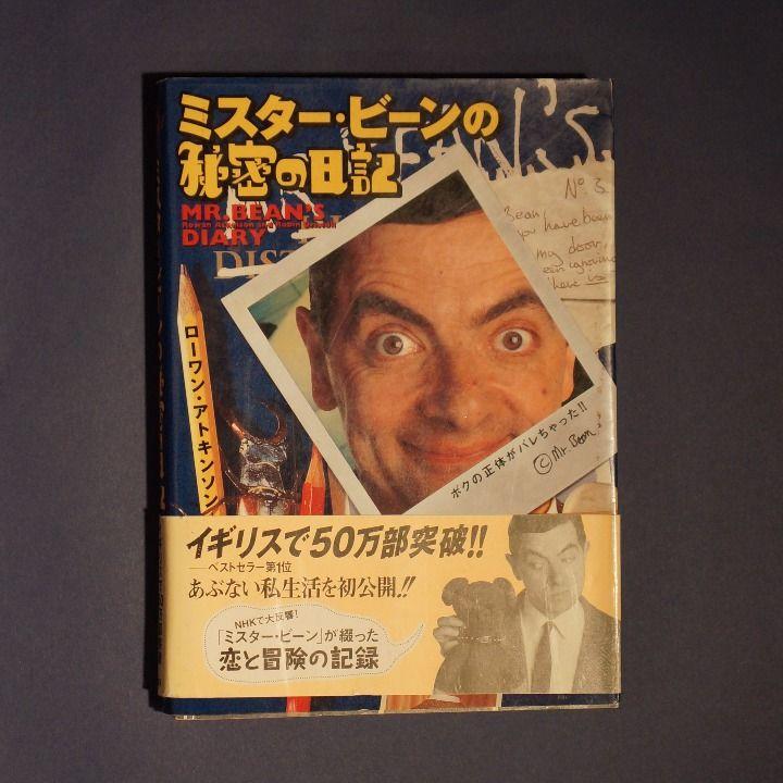 メルカリ商品: セール中☆ミスタービーンの秘密の日記!! #メルカリ
