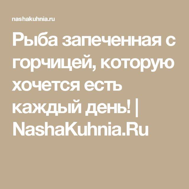 Рыба запеченная с горчицей, которую хочется есть каждый день!   NashaKuhnia.Ru