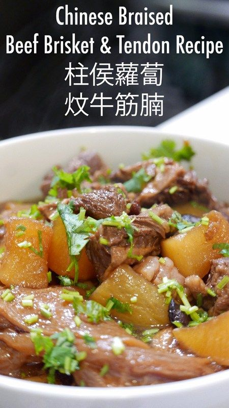 INSTANT POT CHINESE BRAISED BEEF BRISKET & TENDON RECIPE | 柱侯蘿蔔炆牛筋腩 https://goo.gl/9CvSm9 NOMSS.COM FOOD BLOG VANCOUVER