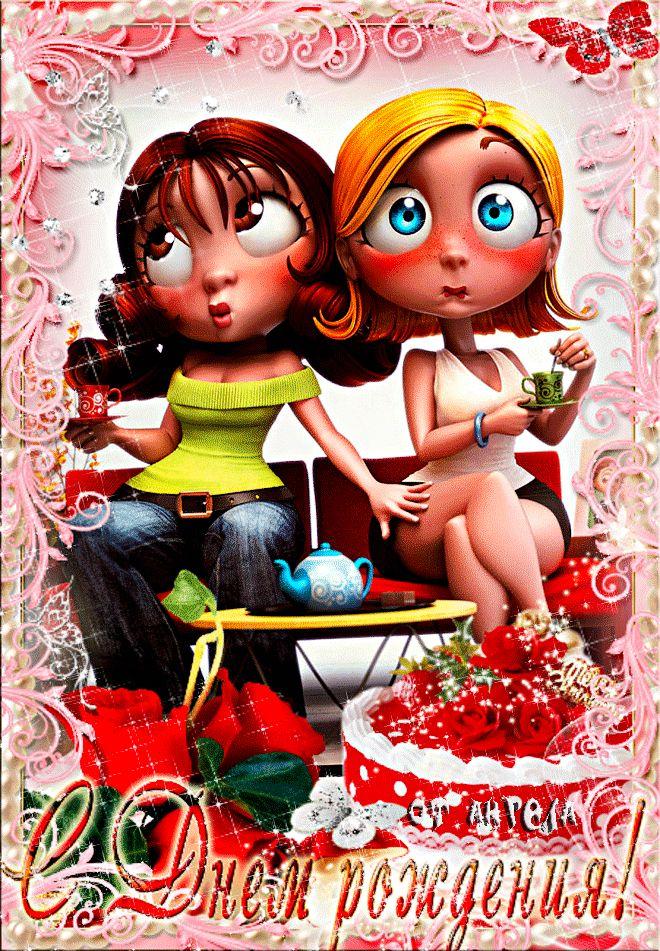 Поздравления анимация открытки с днем рождения подруга