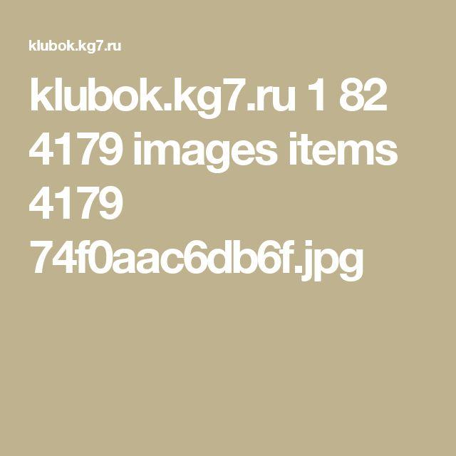 klubok.kg7.ru 1 82 4179 images items 4179 74f0aac6db6f.jpg