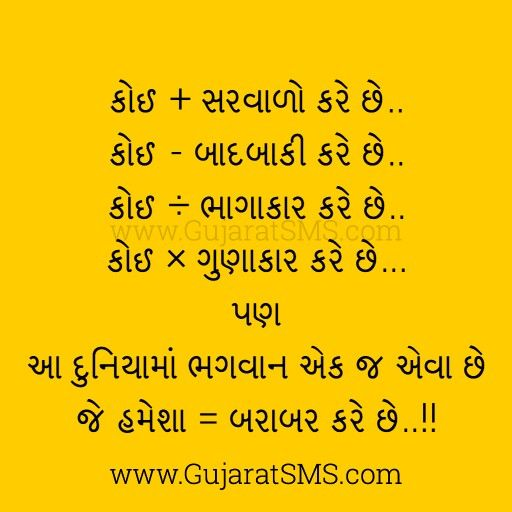 Marriage Quotes Gujarati: 33 Best Gujrati Thought Images On Pinterest
