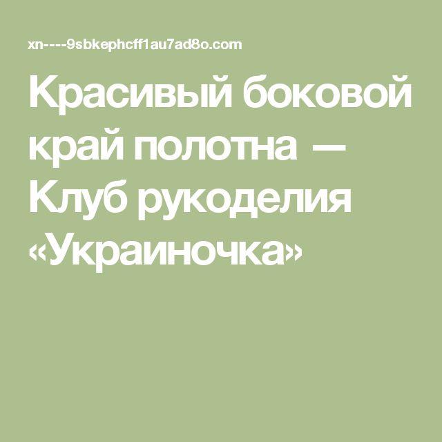 Красивый боковой край полотна — Клуб рукоделия «Украиночка»