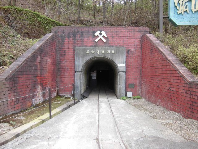 史跡 尾去沢鉱山