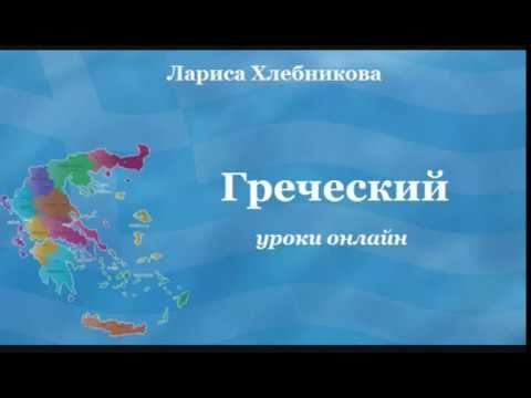 "Уроки греческого языка 11 ""Когда?"" - YouTube"
